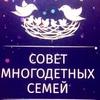 """ТРОО"""" Совет многодетных семей"""" г.Тверь"""