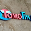 Томоград | Диагностический центр | Зеленоград