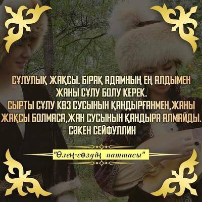 Ақынжан Арынов