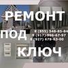 Ремонт Натяжные потолки Вентиляция Кондиционеры