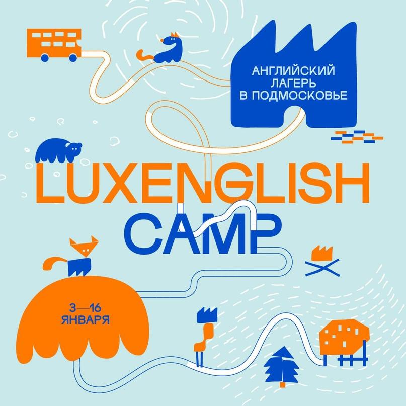 Ищем Вожатых в английский детский лагерь!