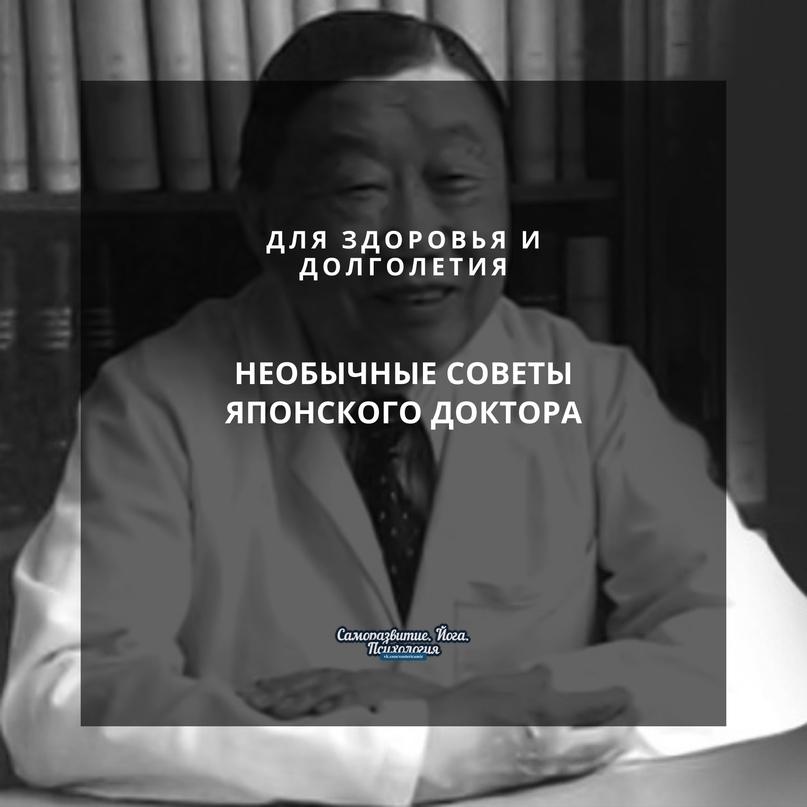 Необычные советы японского доктора для здоровья и долголетия. Не вписываются ни в какие рамки!