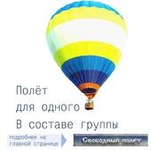 Полёт на воздушном шаре Одного в составе группы