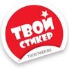 ТВОЙ СТИКЕР - именные метки