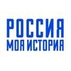 Парк «Россия — моя история» | Екатеринбург