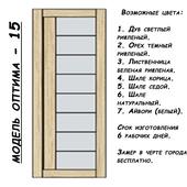 Оптима - 15 (межкомнатная дверь)