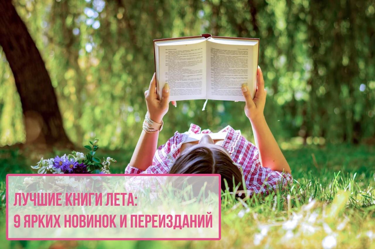 Лучшие книги лета: 9 ярких новинок и переизданий