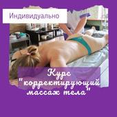 Корректирующий массаж тела ARAVIA ORGANIC