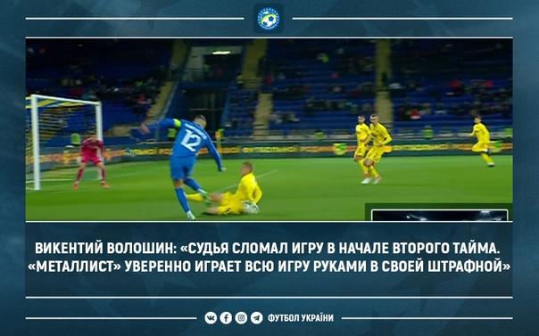 Викентий Волошин: «Cудья сломал игру в начале второго тайма. «Металлист» уверенн...