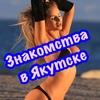 Знакомства для секса в Якутске 18 +