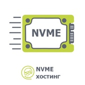 NVME-хостинг
