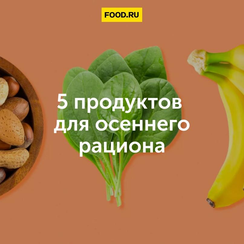 5 продуктов, которые стоит добавить в рацион осенью 🍁🍂🍃
