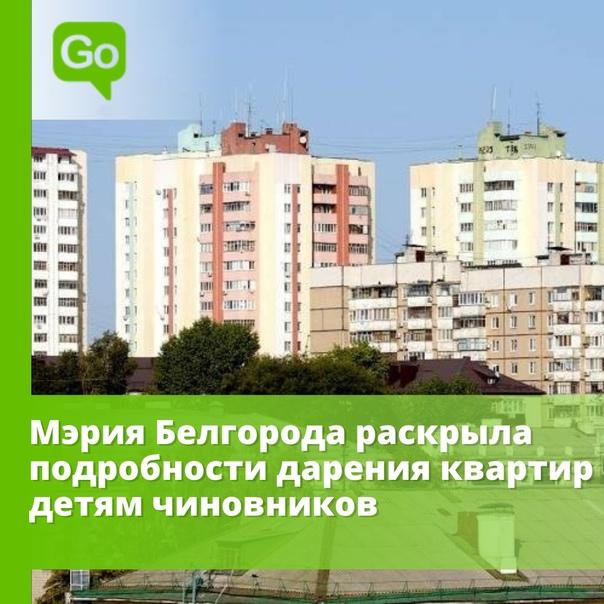 А что там по квартиркам, подаренным детям белгородских чинуш? Тут в мэрии рассказали, что всё... Белгород