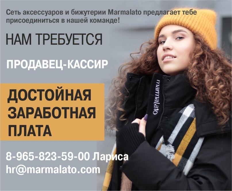 """Крупнейшая сеть магазинов """"Мarmalato"""" ищет себе в команду Продавца-кассира. Зара..."""