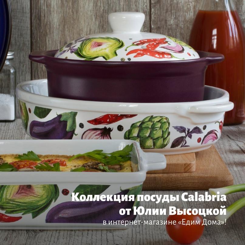 Коллекция посуды Calabria от Юлии Высоцкой в интернет-магазине «Едим Дома»!