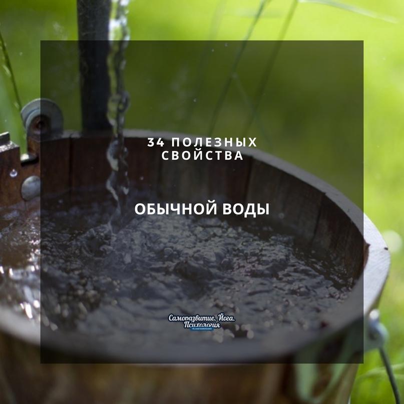 34 полезных свойства обычной воды
