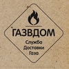 Доставка газовых баллонов в Челябинске