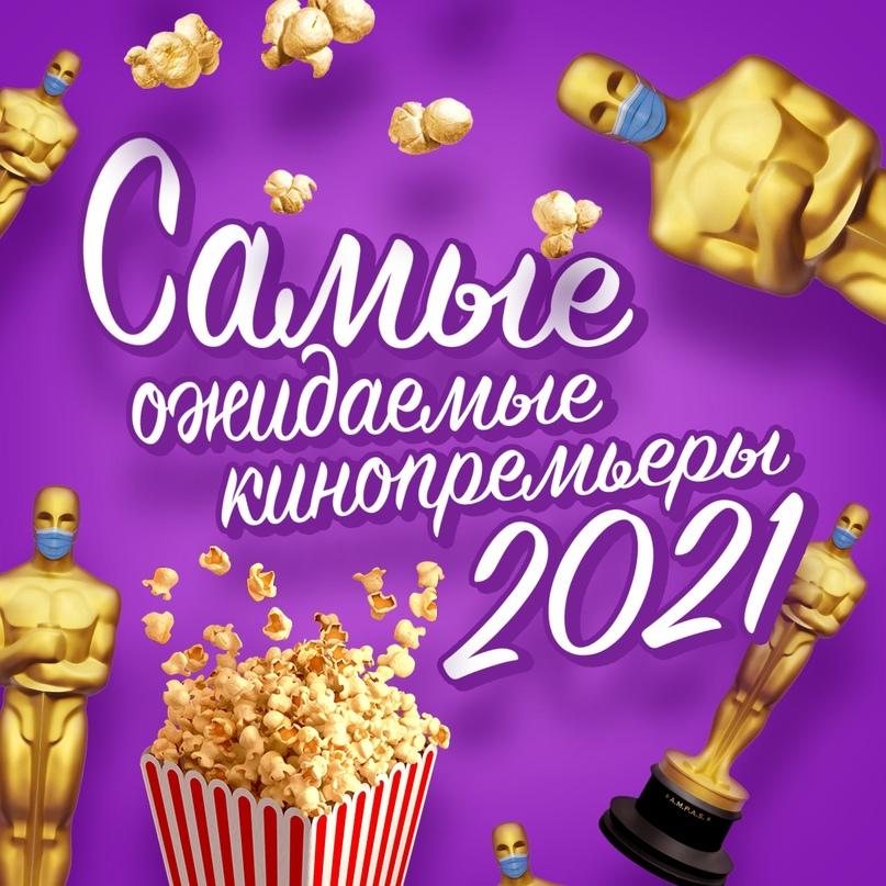 Громкие киноновинки 2021 года, которые вы могли пропустить