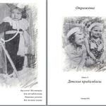 Книга 13. Детские прибамбасы. Отражение. Е-40