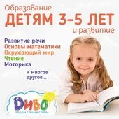 Образовательные курсы для детей 3-5 лет