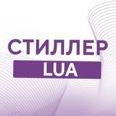 Стиллер формата LUA (SAMP/CRMP)