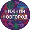 Городские проекты в Нижнем Новгороде