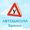 "АНО ДПО ""БЦПВ"" - Автошкола г. Брянск"