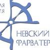 Аренда теплоходов в Петербурге(Невский фарватер)