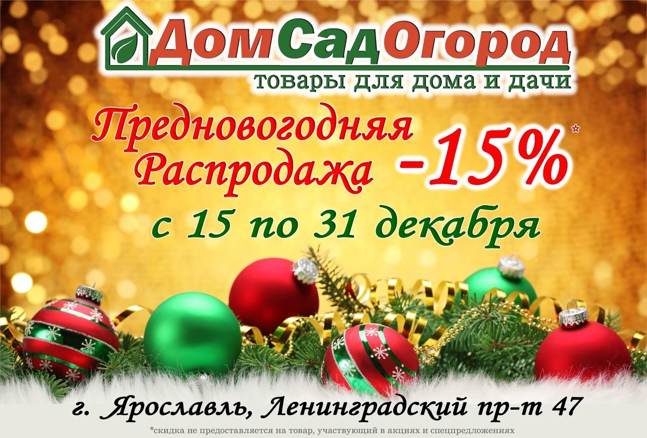 Магазин Огород Ярославль Каталог Товаров
