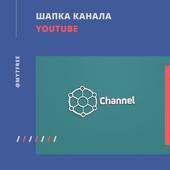 Шапка канала Youtube (возможно для других соцсетей Facebook, ВКонтакте, Одноклассники)