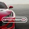 Автодрайвер154, курсы вождения автомобиля