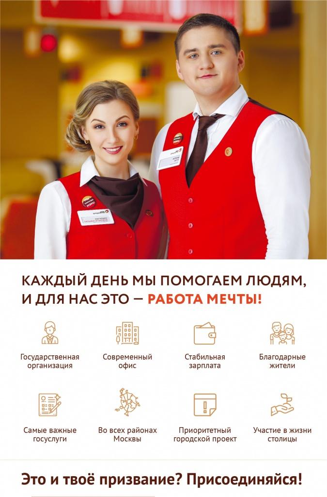 Специалист по предоставлению услуг в офисы Мои документы. З/п от 52800 руб. Опыт...