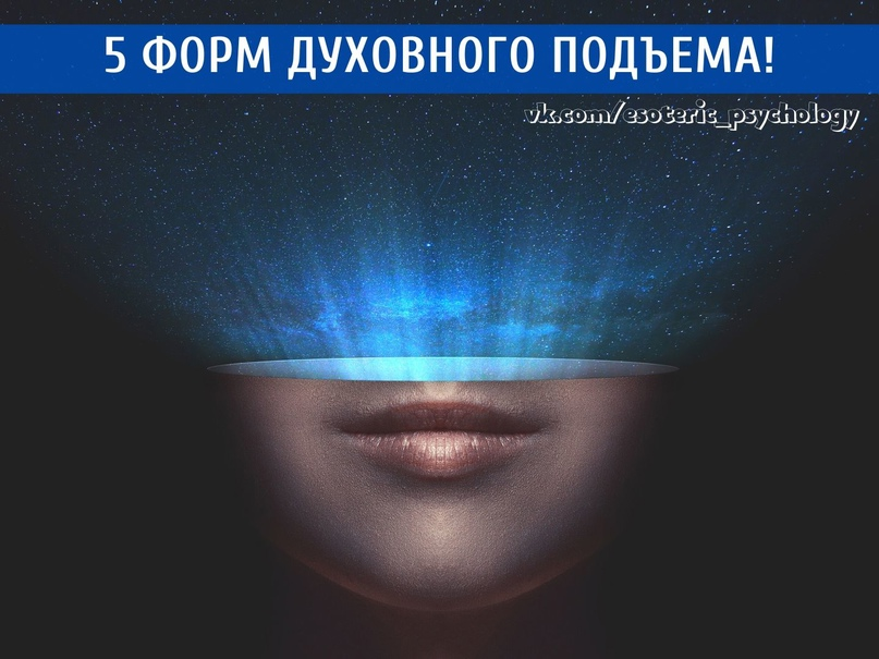 5 форм духовного подъема!