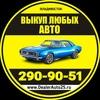 Avto Vykup-Vladivostok