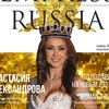 Журнал Empress of Russia