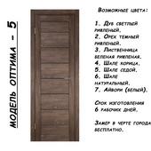 Оптима - 5 (межкомнатная дверь)