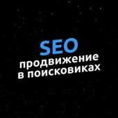 SEO-продвижение от: