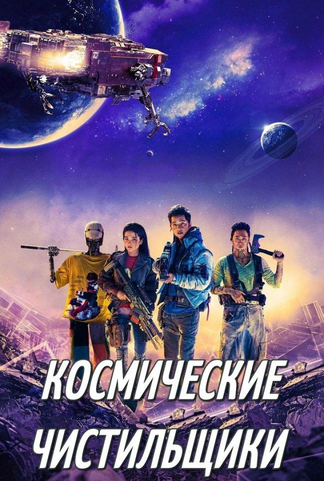 Фильм - «Кoсмические чиcтильщики» (2021)   Netflix