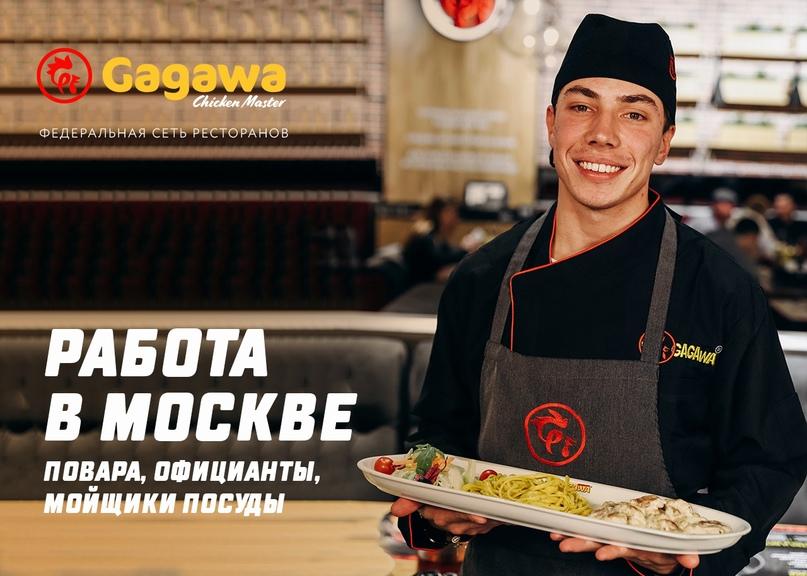 Международная сеть GAGAWA приглашает на работу в рестораны сети, расположенные в...