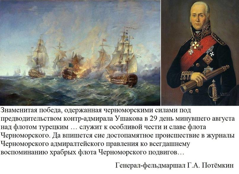 11 сентября - День воинской славы России — День победы русской эскадры под коман...