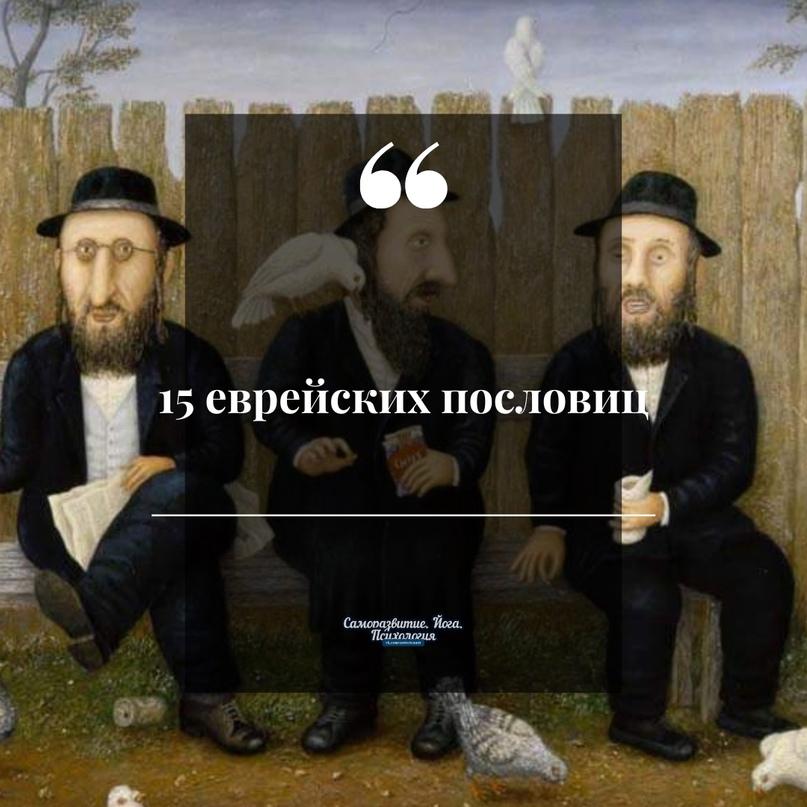 15 еврейских пословиц