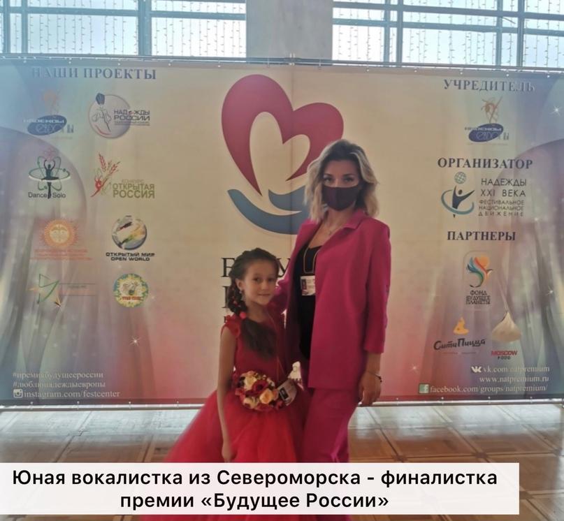 Солистка из Североморска вошла в финал премии «Будущее России»