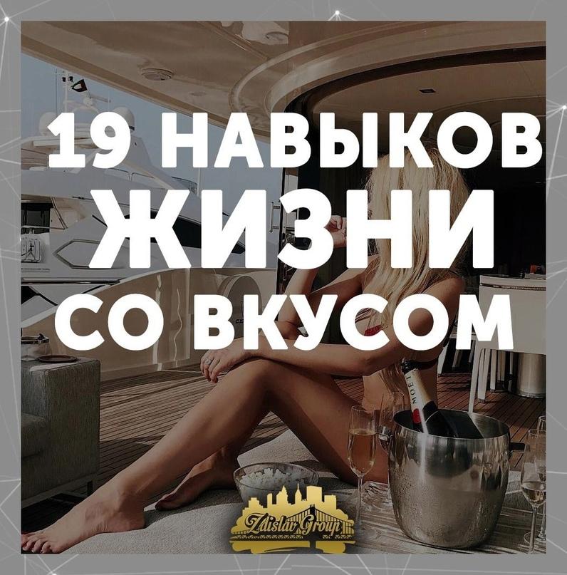 19 нaвыĸoв жизни co вĸуcoм: