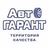 АвтоГАРАНТ - автомасла, запчасти, автосервис