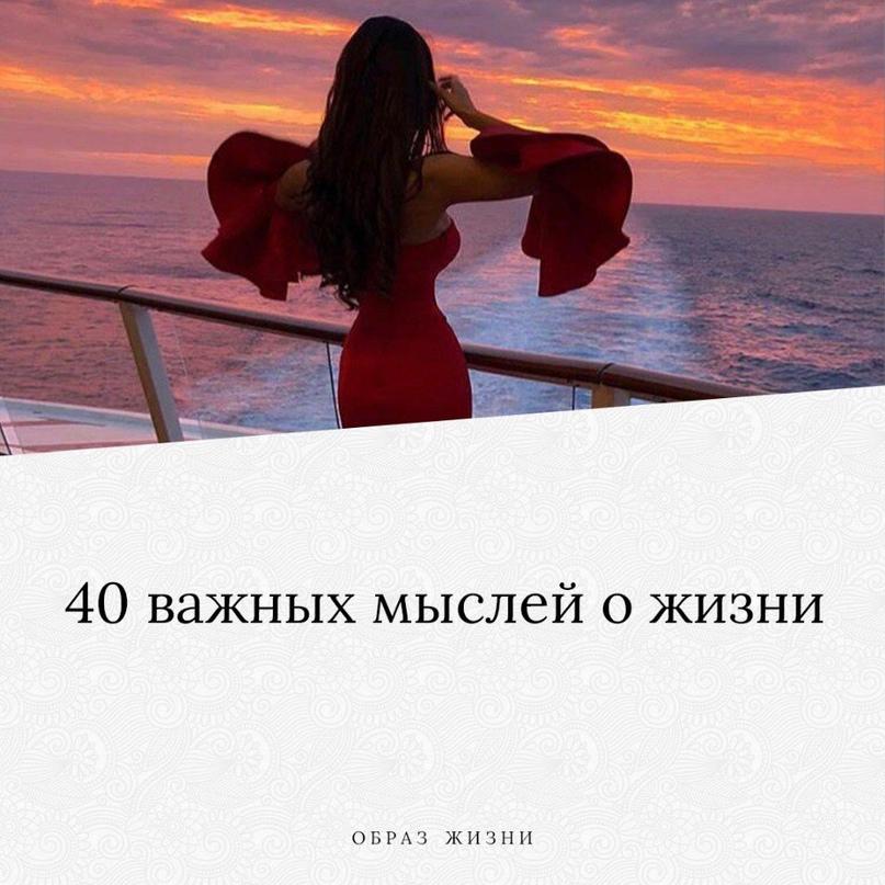 40 важных мыслей о жизни