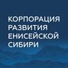 Корпорация развития Енисейской Сибири