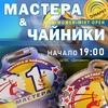 Турнир по пляжному волейболу «Мастера & Чайники»