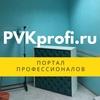 PVKprofi.ru
