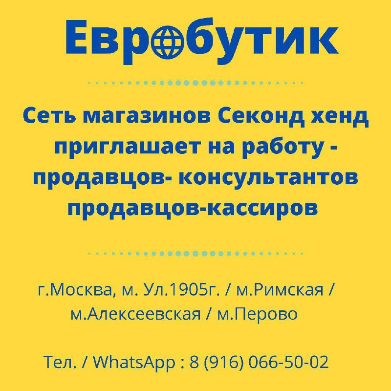"""Приглашаем сотрудников для работы в сети магазинов """"Евробутик"""" на следующие позиции:"""