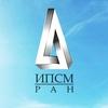 ИПСМ РАН